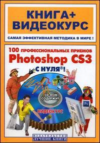 Купить книгу почтой в интернет магазине Книга 100 профессиональных приемов Photoshop CS3 с нуля! Иваницкий + Видеокурс (+СD)