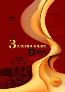 Купить книгу почтой в интернет магазине Книга Золотая книга Delphi. Сухарев (+CD дистрибутив Turbo Delphi, листинги)