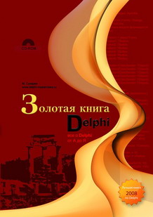 Книга Золотая книга Delphi. Сухарев (+CD дистрибутив Turbo Delphi, листинги)