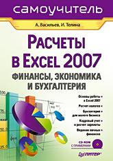 Купить книгу почтой в интернет магазине Книга Расчеты в Excel 2007: финансы, экономика и бухгалтерия. Самоучитель.Васильев (+CD)