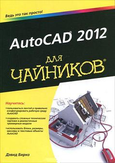 Купить AutoCAD 2012 для чайников. Дэвид Бирнз