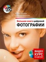 Купить книгу почтой в интернет магазине Большая книга цифровой фотографии (+DVD). Гурский, Мокроусова