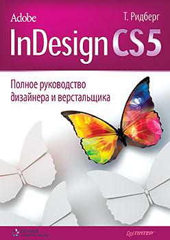 Купить книгу почтой в интернет магазине Adobe InDesign CS5. Полное руководство дизайнера и верстальщика. Ридберг