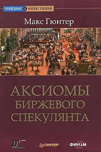 Купить книгу почтой в интернет магазине Книга Аксиомы биржевого спекулянта. Гюнтер