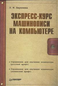 Купить книгу почтой в интернет магазине Книга Экспресс-курс машинописи на компьютере. Березина