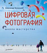 Купить книгу почтой в интернет магазине Книга Цифровая Фотография. Школа мастерства.Беленький