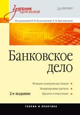 Купить книгу почтой в интернет магазине Книга Банковское дело: Учебник для вузов. 2-е изд.Белоглазовой