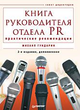 Купить книгу почтой в интернет магазине Книга руководителя отдела PR: практические рекомендации. 2-е изд.Гундарин