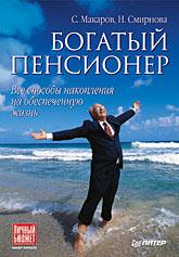 Купить книгу почтой в интернет магазине Книга Богатый пенсионер. Все способы накопления на обеспеченную жизнь.Макаров