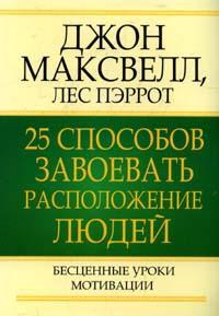 Купить книгу почтой в интернет магазине Книга 25 способов завоевать расположение людей. 2-е изд. Максвелл