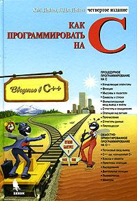 Купить книгу почтой в интернет магазине Книга Как программировать на C. 4-е изд. Дейтл