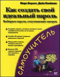 Купить книгу почтой в интернет магазине Книга Как создать идеальный пароль: выбираем пароли, отпугивающие хакеров. Самоучитель. Бернет