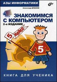 Купить книгу почтой в интернет магазине Книга Знакомимся с компьютером. Книга для ученика. 2-е изд. Дуванов