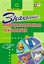Купить книгу почтой в интернет магазине Книга Знакомьтесь, информационные технологии. Воловник. BHV. 2002
