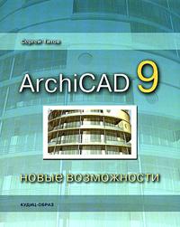 Книга ArchiCAD 9. Новые возможности. Титов