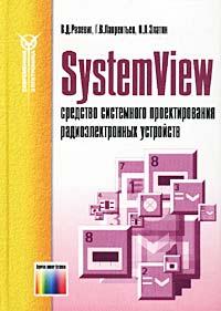Купить Книга SystemView - средство системного проектирования. Разевиг