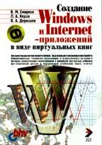 Книга Создание Win и Internet приложений в виде виртуальных книг. + CD. Смирнов. BHV