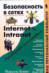 Купить книгу почтой в интернет магазине Книга Безопасность в сетях Internet и Intranet. Руководство пользователя. Левин