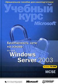 Книга Безопасность сети на основе Windows Server 2003. (Экзамен №298) Брэгг