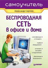 Купить Книга Беспроводная сеть в офисе и дома. Самоучитель. Сергеев