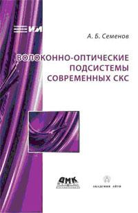 Купить книгу почтой в интернет магазине Книга Волоконно-оптические подсистемы современных СКС. Семенов