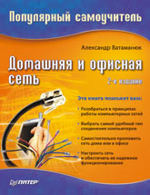 Купить Книга Домашняя и офисная сеть. Популярный самоучитель. 2-е изд. Ватаманюк