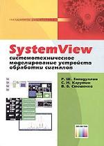 Книга SystemView. Системотехническое моделирование устройств обработки сигналов. Загидуллин