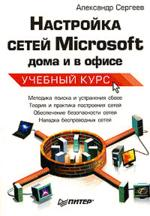 Купить книгу почтой в интернет магазине Книга Настройка сетей Microsoft дома и в офисе. Учебный курс. Сергеев