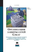 Купить книгу почтой в интернет магазине Книга Организация защиты сетей Cisco. Уэнстром. 2003