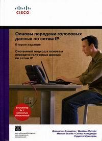 Купить книгу почтой в интернет магазине Книга Основы передачи голосовых данных по сетям IP. 2-е изд. Дэвидсон