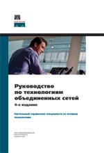 Купить книгу почтой в интернет магазине Книга Руководство по технологиям объединенных сетей, 4-е изд