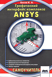 Купить книгу почтой в интернет магазине Книга Графический интерфейс комплекса ANSYS. Самоучитель. Басов