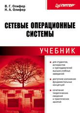 Книга Сетевые операционные системы. Учебник. Олифер. Питер