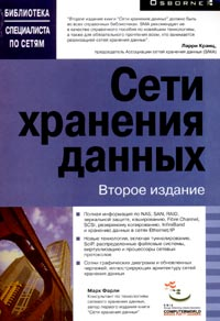Купить Книга Сети хранения данных. Кранц. 2004
