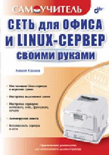 Книга Сеть для офиса и Linux-сервер своими руками. Самоучитель. Стахнов