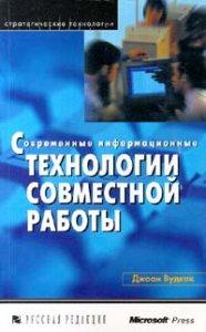 Купить книгу почтой в интернет магазине Книга Современные информационные технологии совместной работы. Вудкок