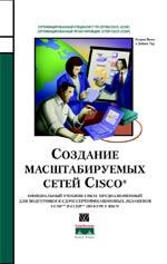 Купить книгу почтой в интернет магазине Книга Создание масштабируемых сетей Cisco. Пакет Кэтрин. Вильямс