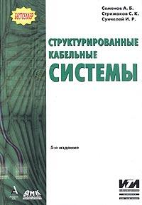 Купить книгу почтой в интернет магазине Книга Структурированные кабельные системы. 5 изд. Семенов