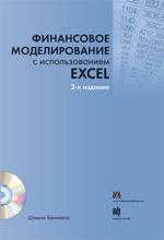 Купить книгу почтой в интернет магазине Книга Финансовое моделирование с использованием Excel. 2-е изд. Шимон Беннинга
