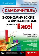 Купить книгу почтой в интернет магазине Книга Экономические и финансовые расчеты в Excel. Самоучитель. Пикуза. (+CD)