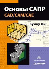 Купить книгу почтой в интернет магазине Книга Основы САПР (CAD/CAM/CAE). К.Ли. Питер