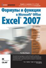 Купить книгу почтой в интернет магазине Книга Формулы и функции в Microsoft Office Excel 2007. Пол Мак-Федрис