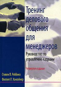 Купить книгу почтой в интернет магазине Книга Тренинг делового общения для менеджеров. Руководство по управлению кадрами. Стивен П. Роббинз