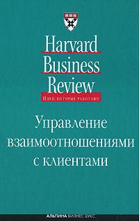 Купить книгу почтой в интернет магазине Книга Управление взаимоотношениями с клиентами
