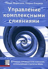 Книга Управление комплексными слияниями. Моросини