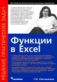 Купить книгу почтой в интернет магазине Книга Функции в Excel. Решение практических задач. Сингаевская Галина