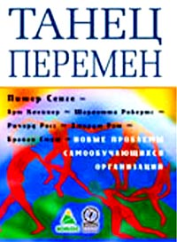 Купить книгу почтой в интернет магазине Книга Танец перемен: новые проблемы самообучающихся организаций. Сенгер
