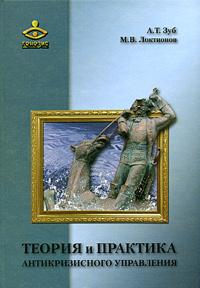 Купить книгу почтой в интернет магазине Книга Теория и практика антикризисного управления. Локтионов