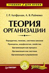 Купить книгу почтой в интернет магазине Книга Теория организации: Учебник для вузов. Латфуллин