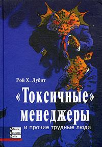 Книга Токсичные менеджеры. Рой Лубит